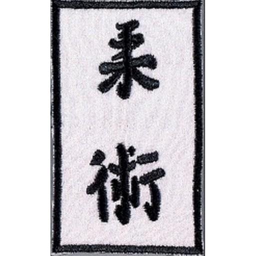 """Sewn badge Ju-Jutsu letter"""""""""""